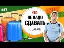 [ 47] Что НЕ надо сдавать в багаж? Правила провоза багажа в самолете ч.5