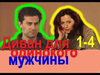 Сериал,Диван для одинокого мужчины,серии 1-4,в ролях,Ирина Низина,Алексей Зубков