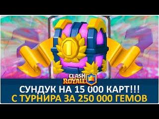 Открытие сундука на 15 000 карт С турнира за 250К гемов! | Clash Royale