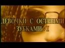 ЛИНДА сборник ВИДЕОКЛИПОВ