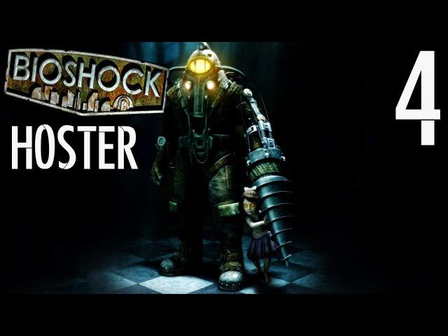 Прохождение BioShock-4(Hardcore/Сложный)-Маленькие Сестрички