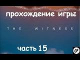 Прохождение игры The Witness на русском языке - ЧАСТЬ 15 (GAMER PLUS)