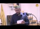 Достоинство и Чудеса Корана Абдулла Хаджи Центральная Мечеть г Каспийск Фатхуль Ислам