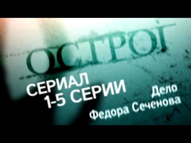 Острог. Дело Федора Сеченова / Сериал / 1-5 серии