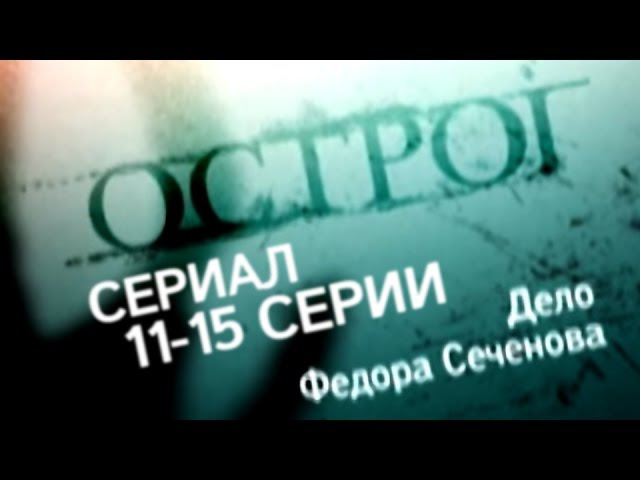 Острог. Дело Федора Сеченова 2006 / Сериал / 11-15 серии