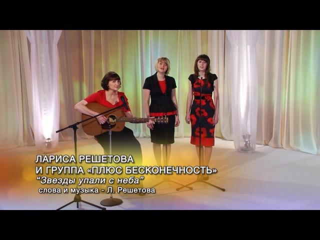 Лариса Решетова и группа «Плюс бесконечность» - Звезды упали с неба