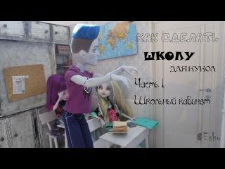 Как сделать школу для кукол: [ 1 Часть] : Школьный кабинет для Монстр Хай, Барби и др.