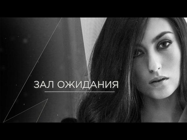 Алена Голдина - Зал Ожидания (Lyric Video 2015)