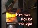 Кузнец Дуров В Ручная ковка топора дамасская сталь