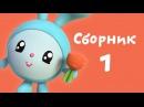 Малышарики - все серии подряд- Сборник 1   Развивающие мультфильмы для самых маленьких 1,2,3,4 года