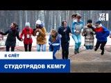 II слёт студенческих отрядов КемГУ Vzor