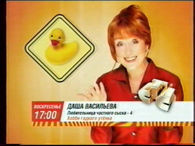 Даша Васильева. Любительница частного сыска - 4 (СТС, июль 2006) Анонс