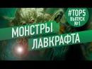 ТОП 5 Монстров мифологии Г.Ф. Лавкрафта (Выпуск 1. Пилотный) / Lovecraft Monsters TOP 5