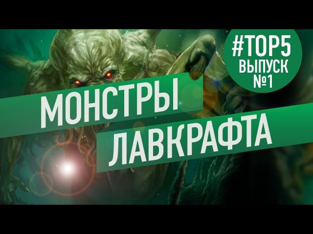 ТОП 5 Монстров мифологии Г.Ф. Лавкрафта (Выпуск 1. Пилотный) Lovecraft Monsters TOP 5