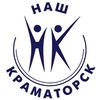 Наш Краматорск