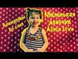 Alina Live АНЕКДОТЫ до слез