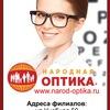Народная оптика | Томск | Очки | Линзы