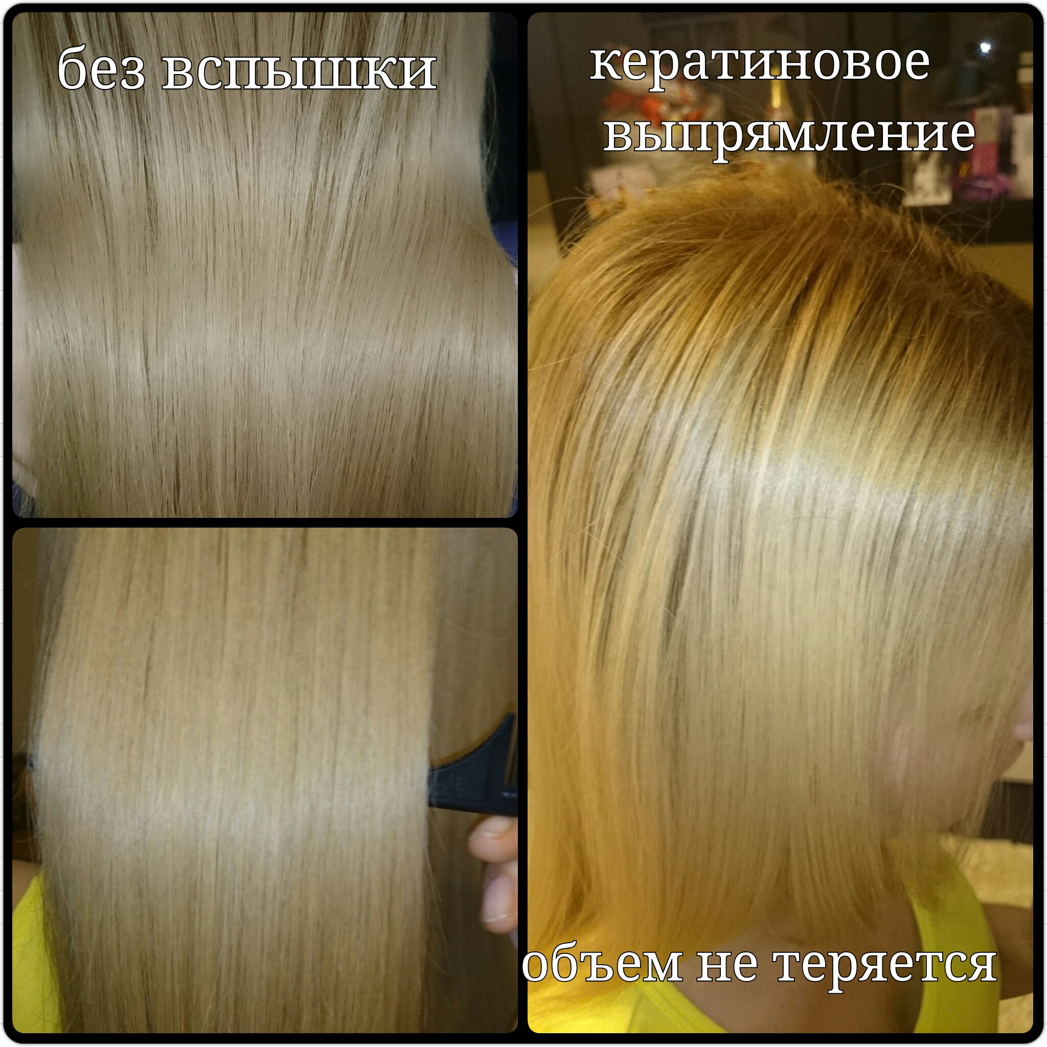 Кератиновое выпрямление, ботокс,полировка  волос. Прикорневой объем. Окрашивания.  - Страница 21 XnU2VNXwlQY