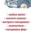 """АВТОМОЙКА """"ПОБЕДА"""" Г. КИРОВ"""