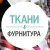 Avangard Ткани, швейная фурнитура Новосибирск