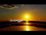 За солнцем | Медиа-экспедиции и Путешествия | на Алтай из Челябинска