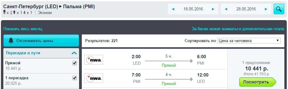 Дешевые авиабилеты в Испанию. Авиабилет Санкт-Петербург-Пальма-де-Майорка за 5200 рублей