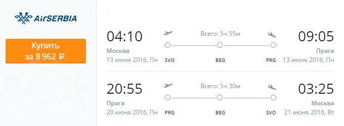 Дешевые билеты в Чехию Авиабилет Москва-Прага за 4500 руб.