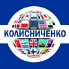 Агентство «Колисниченко»