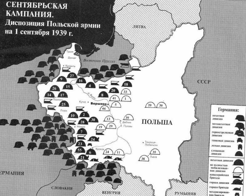 Польша в 1939 году