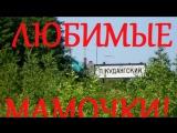 «С Днём МАТЕРИ! МАМЫ!» под музыку САМАЯ ЛУЧШАЯ ПЕСНЯ ПРО МАМУ - БЕРЕГИТЕ СВОИХ МАМ!!!. Picrolla