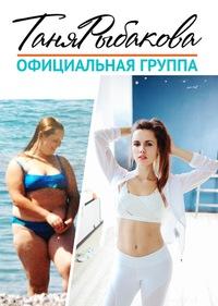Худеем Таня Рыбакова