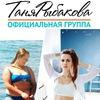 Таня Рыбакова | Официальная группа