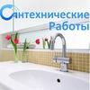 Услуги, вызов сантехника в Томске и области.