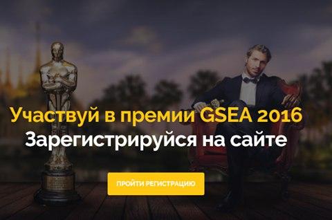 Участвуй в самой престижной бизнес-премии GSEA 2016!Борись за звание