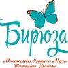 """Бирюза"" - мастерская Души и Музы"