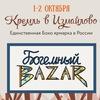 Осенний Богемный BAZAR 2016