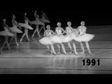 лебединное озеро 1991 ч:б
