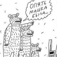 Юркова Маша
