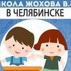 Набор в классы по системе Жохова. Челябинск