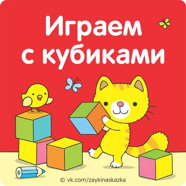 Развивающие игры с кубиками