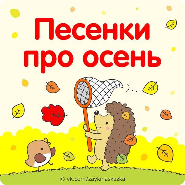 Детские пeceнки про осень