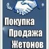 Магазин Жетонов
