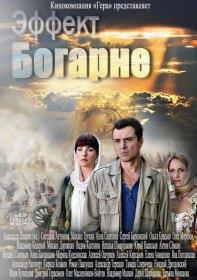 Эффект Богарне (Сериал 2013)