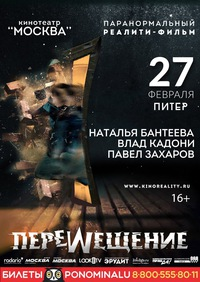Премьера #ПЕРЕМЕЩЕНИЯ в Санкт-Петербурге