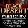 Presets Black Desert | Пресеты для персонажей
