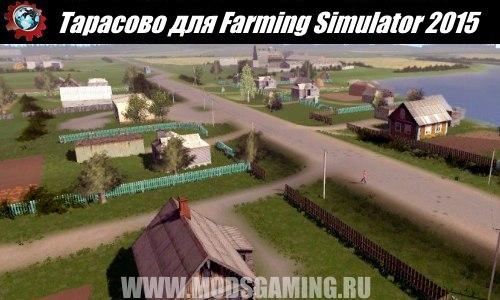 Скачать карту тарасово для farming simulator 2015