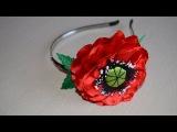 Канзаши Мастер класс Красный мак ободок для волос канзаши DIY red flower handmade