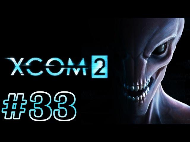 Спасаем Индусов Выжигаем Врага Плазмой XCOM 2 33