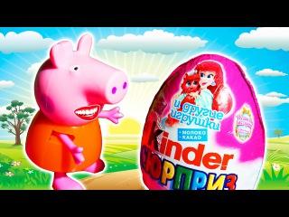 Свинка Пеппа Мультфильм Пеппа нашла Киндер Сюрприз Дисней Принцессы. Peppa Pig