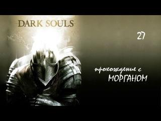 Dark Souls Прохождение - 27 серия [Ненавижу виверн]